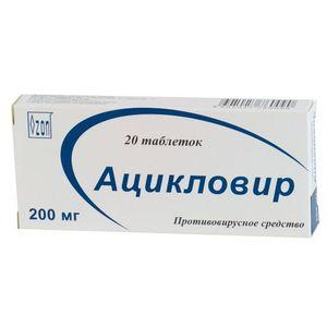 Ацикловир